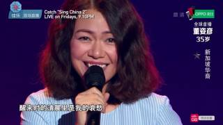 Sing! China Season 2 Episode 1 – Joanna Dong