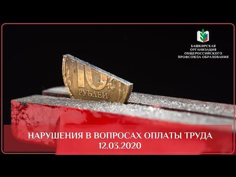 Нарушения в вопросах оплаты труда.12 03 2020г.