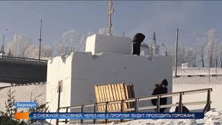 В Барнауле на Оби начали строить купель для праздника Крещение
