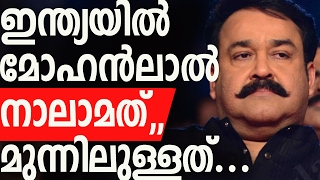 Mohanlal ranked 4th in Indian Cinema box-office collection list