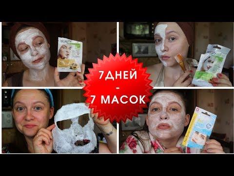 7 дней  - 7 масок / Делайте маски каждый день! И кожа будет вам благодарна.