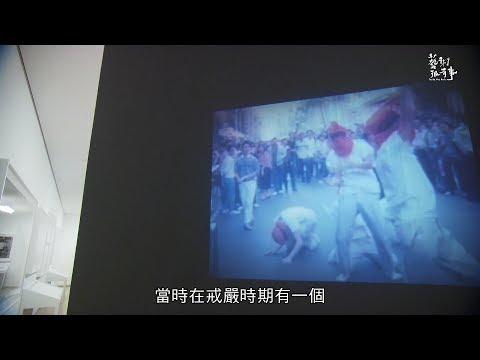 藝術很有事第2集【解嚴30年】專輯