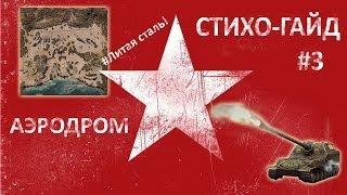 """Стихо-гайд #3 - Карта """"Аэродром"""""""