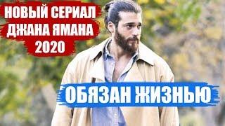 Новый сериал с ДЖАНОМ ЯМАНОМ: ОБЯЗАН ЖИЗНЬЮ / CAN BORCU (2020)