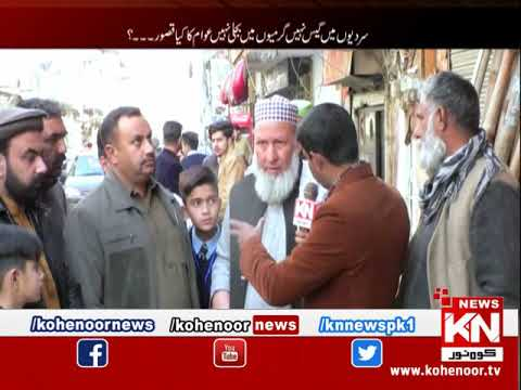 KN EYE 16 January 2019 | Kohenoor News Pakistan
