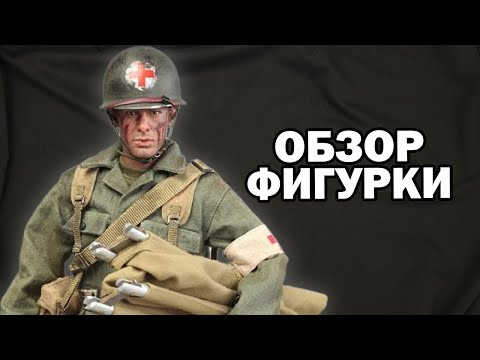 "Военный медик - 77TH INFANTRY DIVISION COMBAT MEDIC ""DIXON"" (A8012) - DID"