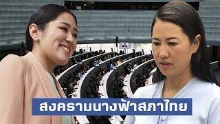 สงครามนางฟ้าสภาไทย | เนชั่นทันข่าว | NationTV22