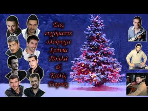 Ποντιακά Κάλαντα Χριστουγέννων