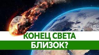КОНЕЦ СВЕТА БЛИЗОК? Падение астероида Апофиса уничтожит Землю?