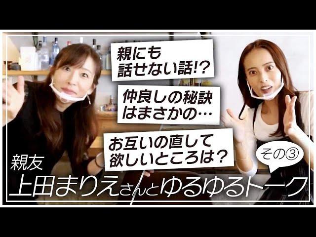 【対談Part3】上田さんからしても市野瀬さんの声はやはりデカい。今回の動画でやっと気付いたようです。