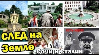 """След на Земле"". Сочи - Олимпиада - Сталин. Что общего? [Сторителлинг]"