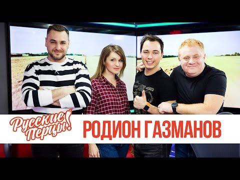 Родион Газманов в утреннем шоу «Русские Перцы»