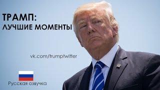 Трамп: Подборка лучших моментов 2016-2017