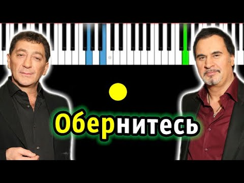 Валерий Меладзе и Григорий Лепс - Обернитесь   Piano_Tutorial   Разбор   КАРАОКЕ   НОТЫ + MIDI