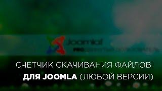Счетчик скачивания файлов для Joomla