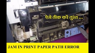 1005 hp printer paper jam - मुफ्त ऑनलाइन वीडियो