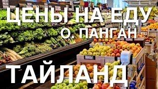 ЕДА И ЦЕНЫ в супермаркетах ТАЙЛАНДА. Koh Phangan. Thailand