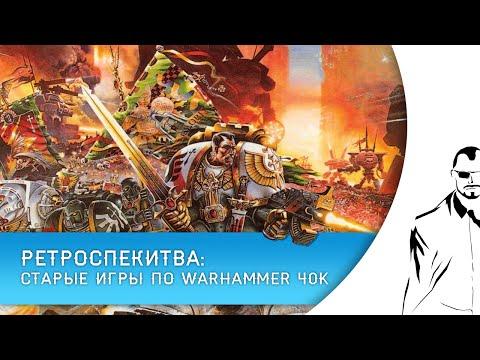 Фото Старые игры по вселенной Warhammer 40k
