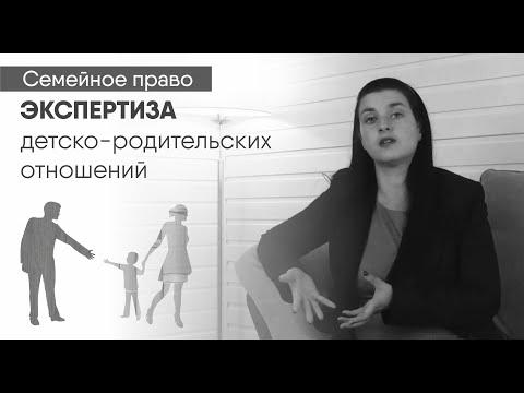 Экспертиза детско-родительских отношений в семейных спорах / Семейный адвокат Клопова И.А.