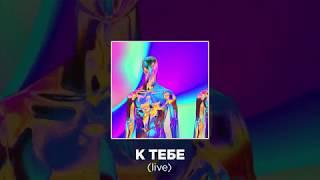 Cream Soda - К Тебе (live)   Official Audio
