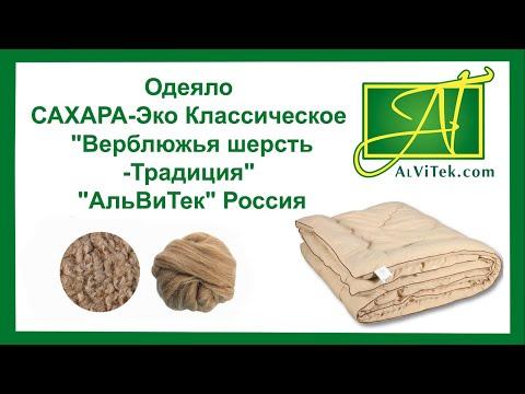 Одеяло верблюжья шерсть АльВиТек Сахара Эко классическое (теплое)