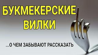 🔥 Букмекерские вилки - развод кидалово ?!