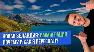 Смотреть онлайн Как переехать в Новую Зеландию на ПМЖ