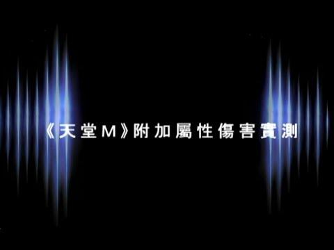 【天堂M】屬性傷害(武器附加、暴風神射)VS屬性抗性完整實測