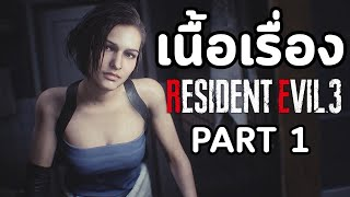 Resident Evil 3 Remake : เนื้อเรื่อง - จิล วาเลนไทน์  Part 1