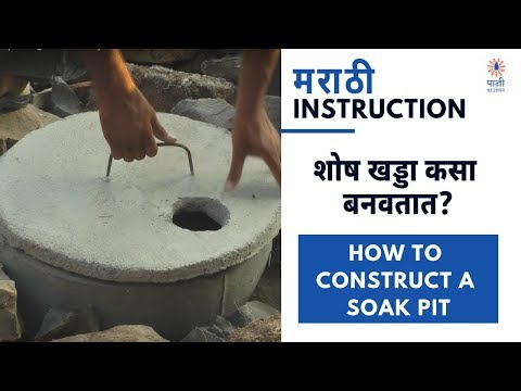 How to Construct a Soak Pit (Marathi)
