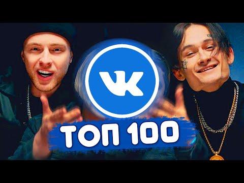 ТОП 100 ПЕСЕН ВКОНТАКТЕ | ИХ ИЩУТ ВСЕ | ЧАРТ VK - Октябрь 2019