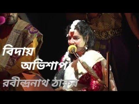 Bidaay Obhishaap   বিদায় অভিশাপ   Nivedita and Tapas Roy   নিবেদিতা ও তাপস রায়