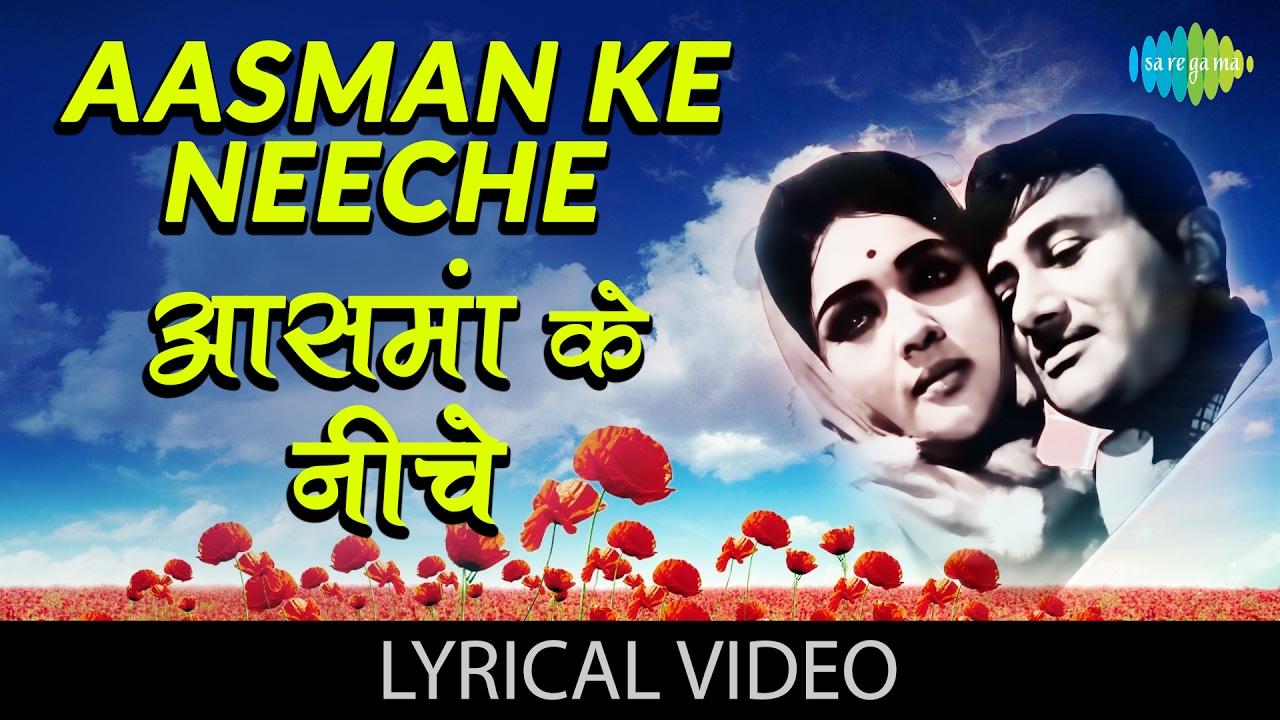 Aasman Ke Niche| Lata Mangeshkar & Kishore Kumar Lyrics