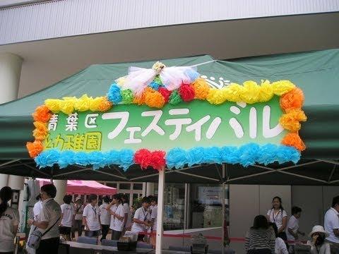 130831横浜市青葉区の幼稚園フェスティバル