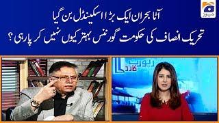Hassan Nisar | Aata Buhraan Aik Bara Scandal Ban Gaya!