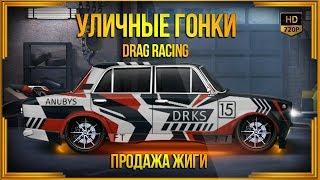 Drag Racing: Уличные гонки | Продажа Жиги