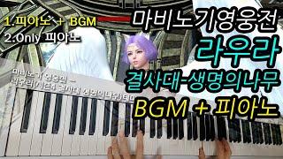 결사대 생명의나무(라우라)bgm 피아노