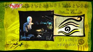Zay El Hawa 2 - Omar Khairat زى الهوا 2 - عمر خيرت تحميل MP3