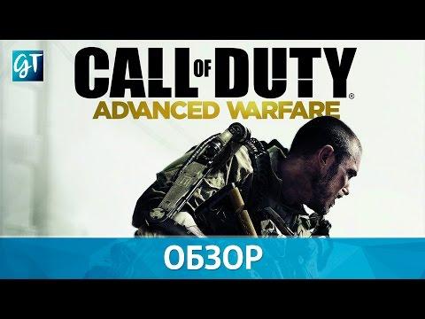 Call of Duty: Advanced Warfare - Обзор