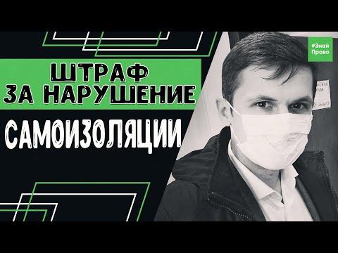 Штраф за нарушение карантина / ответственность за нарушение режима самоизоляции /#знайПраво