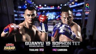Muay Thai Super Champ | คู่ที่7 กวนอู อโยธยาไฟต์ยิมส์ VS โสพน เทต | 06/10/62