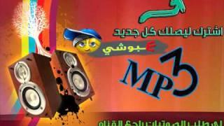 تحميل اغاني سمير البشير المهور MP3