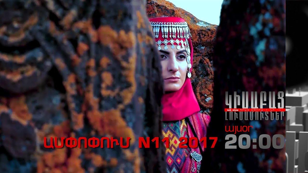 Kisabac Lusamutner anons 08.12.17 Ampopum N11 2017