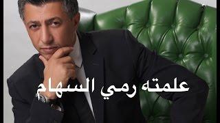 تحميل اغاني عمر العبداللات - علمته رمي السهام MP3