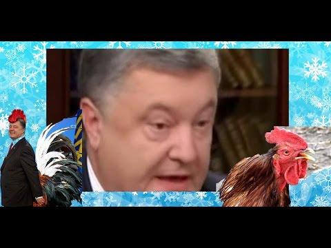 Главный Киевский ПЕТУХ готовит поход на Москву!