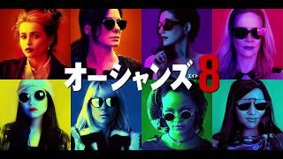 映画『オーシャンズ8』特別映像新オーシャンズ編HD8月10日金公開