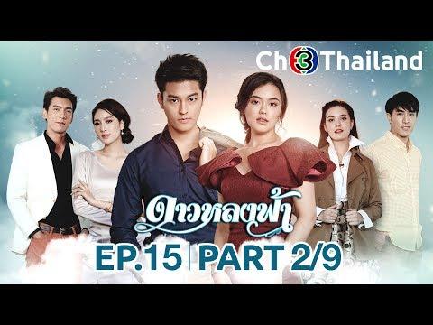 ดาวหลงฟ้า DaoLongFah EP.15 (ตอนจบ) 2/9 | 24-12-62 | Ch3Thailand