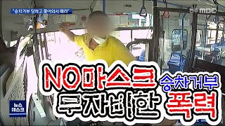 노마스크 승차거부에 버스 쫓아가 막장폭행 50대男