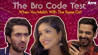 The Bro Code Test: Ek Phool Do Mali | When You Match With The Same Girl
