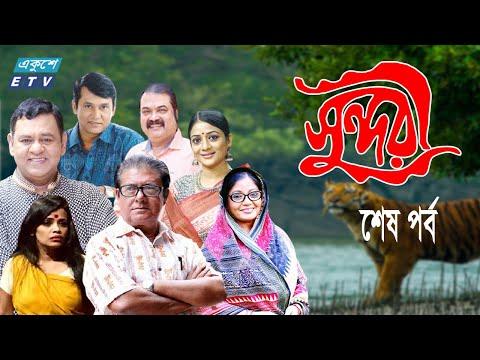 ধারাবাহিক নাটক ''সুন্দরী''  শেষ পর্ব